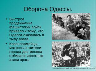 Оборона Одессы. Быстрое продвижение фашистских войск привело к тому, что Одес