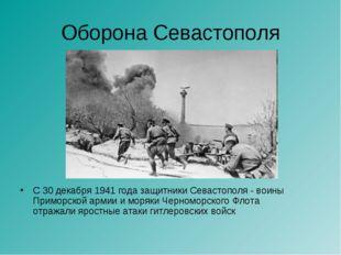 Оборона Севастополя С 30 декабря 1941 года защитники Севастополя - воины Прим