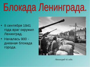 8 сентября 1941 года враг окружил Ленинград. Началась 900 - дневная блокада г