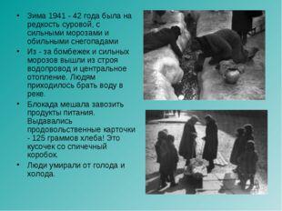 Зима 1941 - 42 года была на редкость суровой, с сильными морозами и обильными