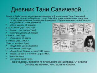 Дневник Тани Савичевой... Перед тобой строчки из дневника ленинградской школь