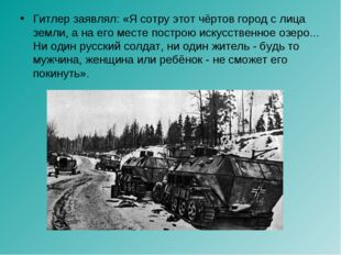 Гитлер заявлял: «Я сотру этот чёртов город с лица земли, а на его месте постр