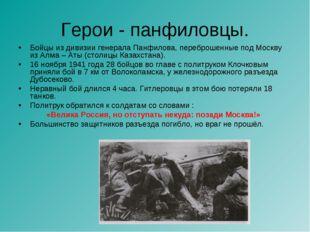 Герои - панфиловцы. Бойцы из дивизии генерала Панфилова, переброшенные под Мо