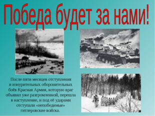 После пяти месяцев отступления и изнурительных оборонительных боёв Красная Ар