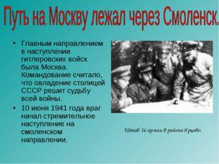 Главным направлением в наступлении гитлеровских войск была Москва. Командован