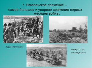 Смоленское сражение – самое большое и упорное сражение первых месяцев войны.