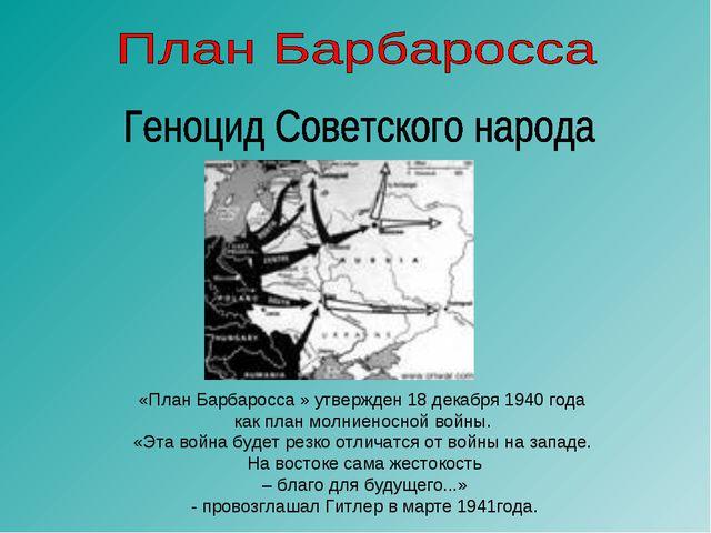«План Барбаросса » утвержден 18 декабря 1940 года как план молниеносной войны...