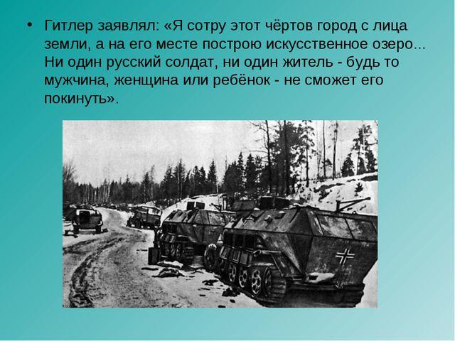 Гитлер заявлял: «Я сотру этот чёртов город с лица земли, а на его месте постр...