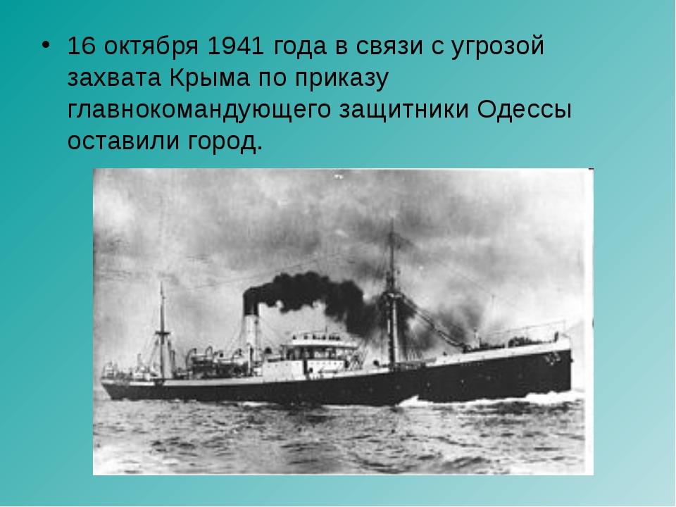 16 октября 1941 года в связи с угрозой захвата Крыма по приказу главнокоманду...