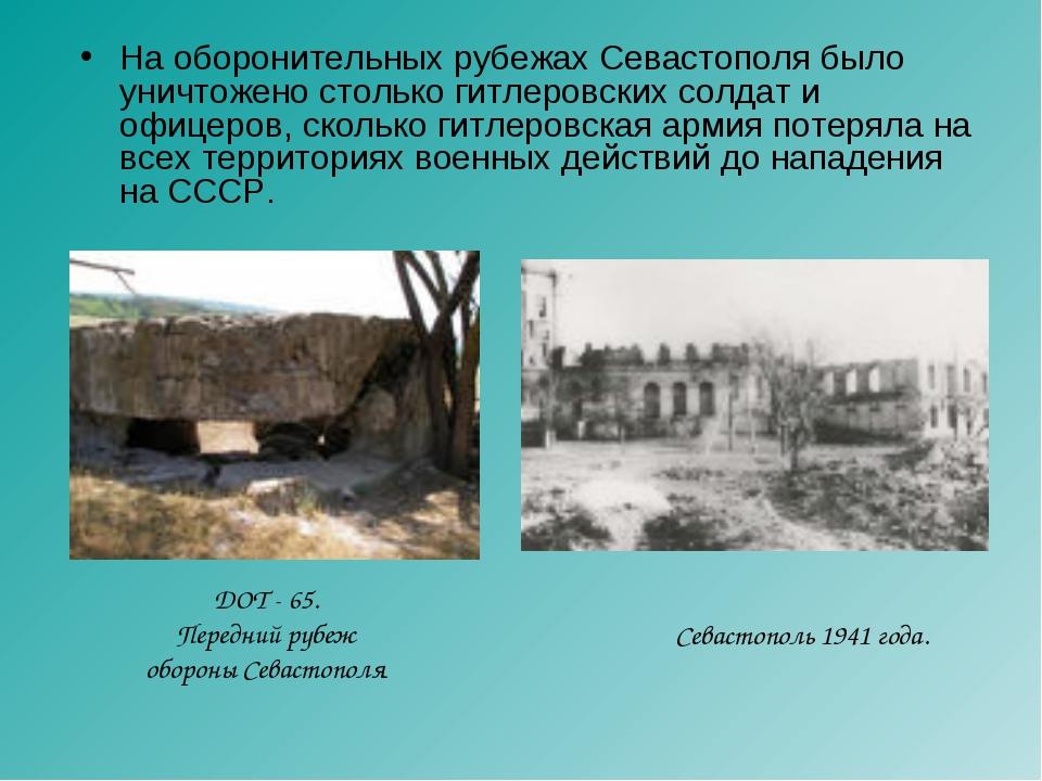 На оборонительных рубежах Севастополя было уничтожено столько гитлеровских со...