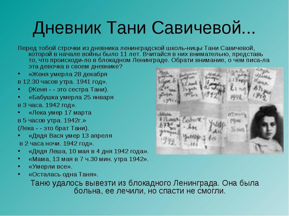 Дневник Тани Савичевой... Перед тобой строчки из дневника ленинградской школь...