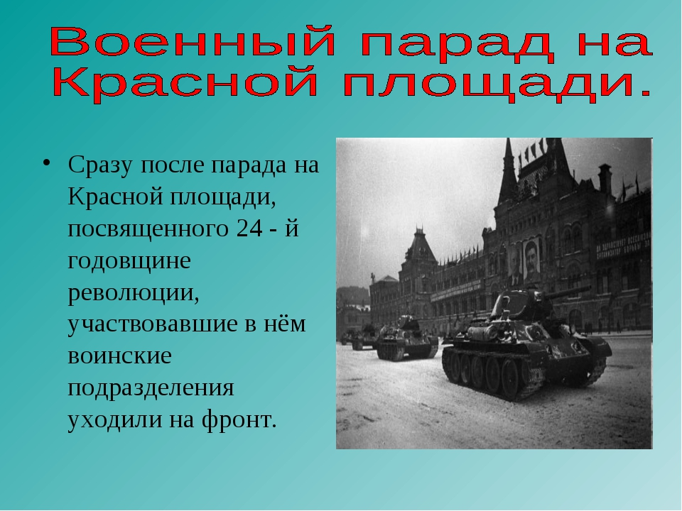 Сразу после парада на Красной площади, посвященного 24 - й годовщине революци...