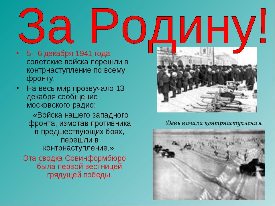 5 - 6 декабря 1941 года советские войска перешли в контрнаступление по всему...
