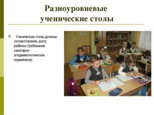 Разноуровневые ученические столы Ученические столы должны соответствовать рос