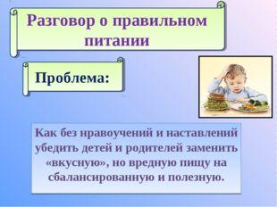 Как без нравоучений и наставлений убедить детей и родителей заменить «вкусную