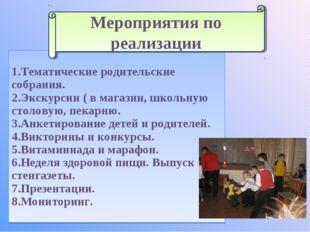 1.Тематические родительские собрания. 2.Экскурсии ( в магазин, школьную стол