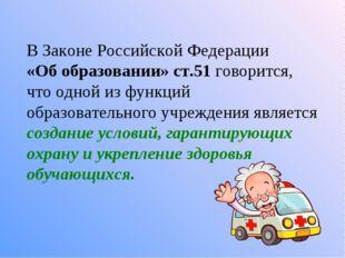 В Законе Российской Федерации «Об образовании» ст.51 говорится, что одной из