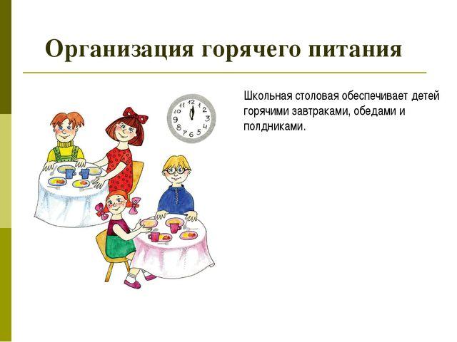 Организация горячего питания Школьная столовая обеспечивает детей горячими за...