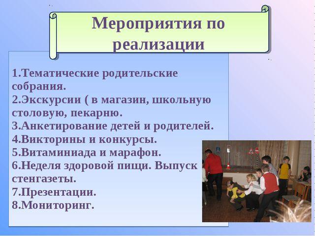 1.Тематические родительские собрания. 2.Экскурсии ( в магазин, школьную стол...