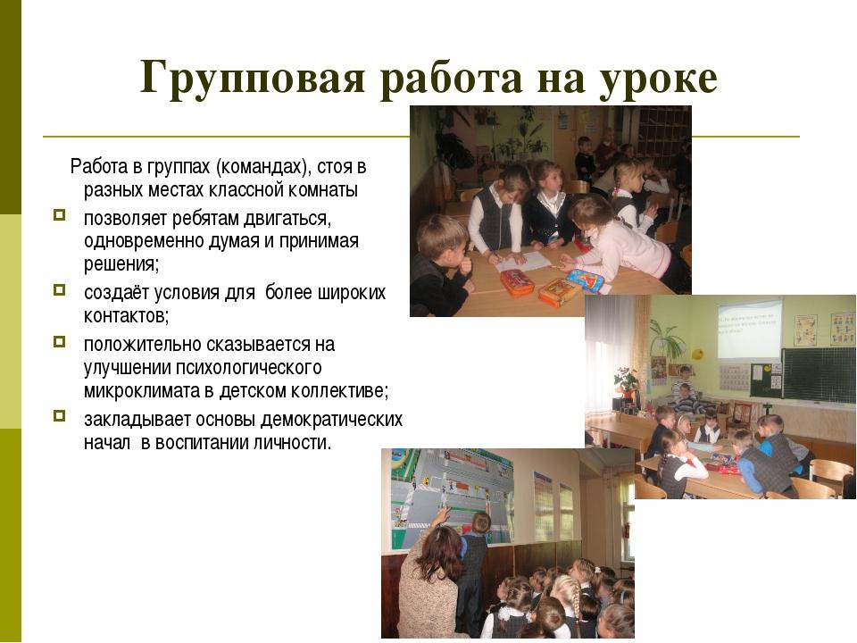 Групповая работа на уроке Работа в группах (командах), стоя в разных местах к...