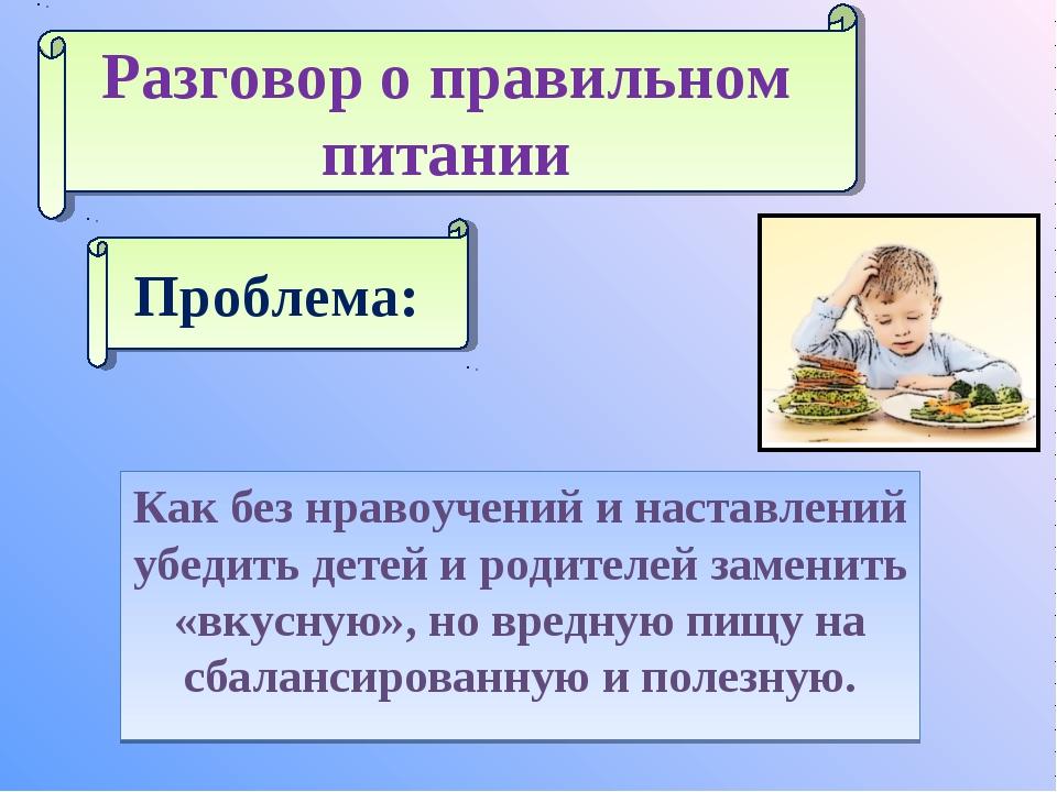 Как без нравоучений и наставлений убедить детей и родителей заменить «вкусную...