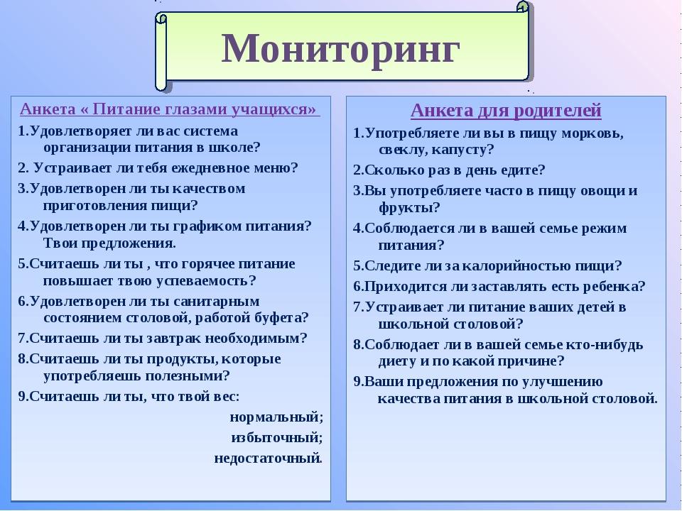 Анкета « Питание глазами учащихся» 1.Удовлетворяет ли вас система организаци...