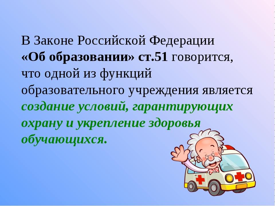 В Законе Российской Федерации «Об образовании» ст.51 говорится, что одной из...
