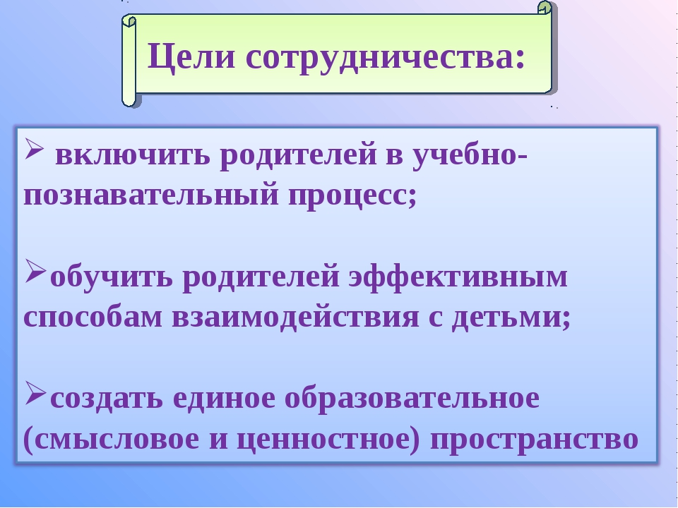 Цели сотрудничества: