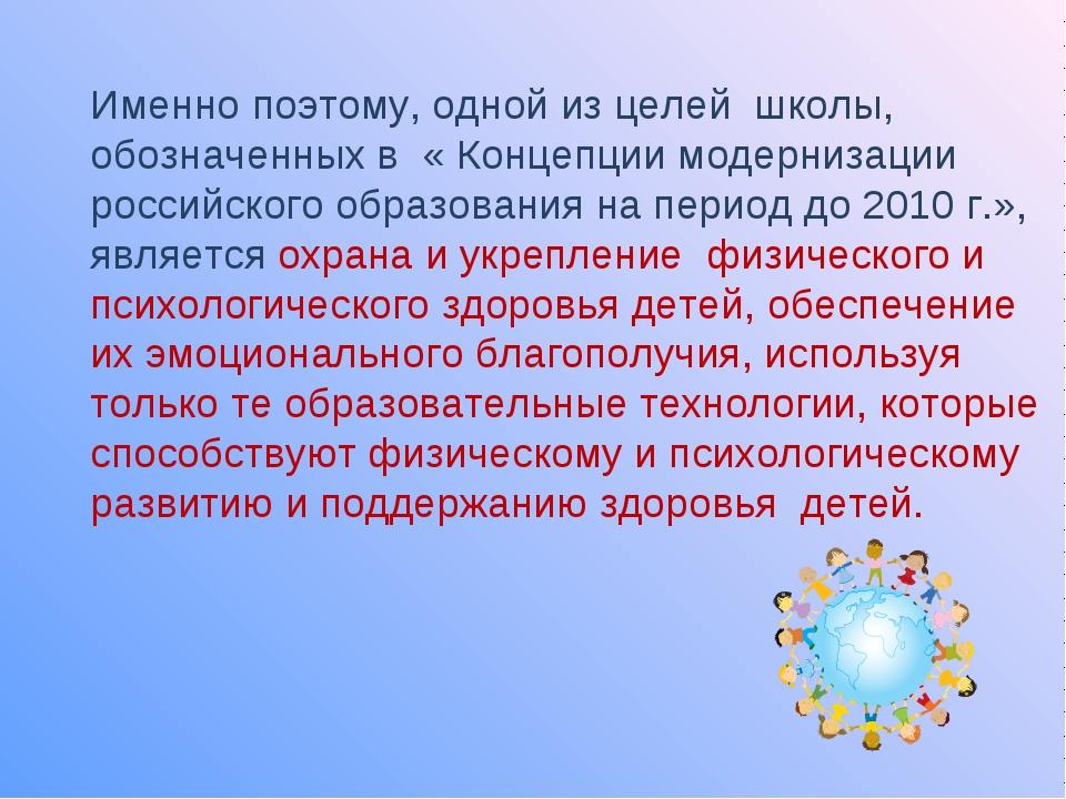Именно поэтому, одной из целей школы, обозначенных в « Концепции модернизации...