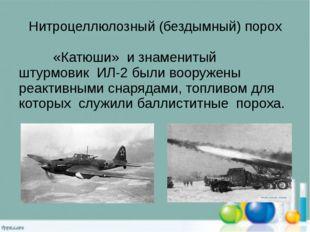 Нитроцеллюлозный (бездымный) порох «Катюши» и знаменитый штурмовик ИЛ-2 были