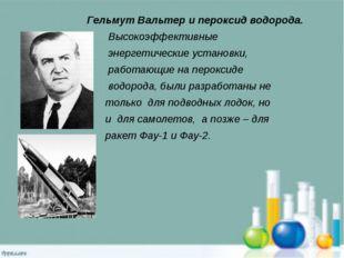 Гельмут Вальтер и пероксид водорода. Высокоэффективные энергетические устано