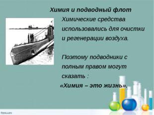 Химия и подводный флот Химические средства использовались для очистки и реге