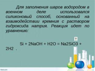 Для заполнения шаров водородом в военном деле использовался силиконовый спос