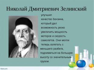 Николай Дмитриевич Зелинский улучшил качество бензина, который дал возможност
