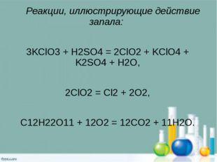 Реакции, иллюстрирующие действие запала: 3KClO3+ H2SO4= 2ClO2+ KСlO4+ K