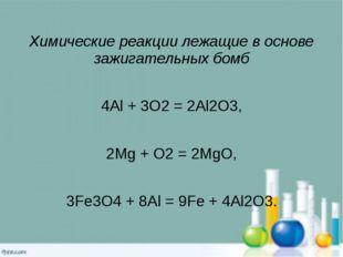 Химические реакции лежащие в основе зажигательных бомб 4Al + 3O2= 2Al2O3, 2