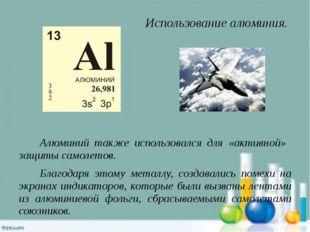 Использование алюминия. Алюминий также использовался для «активной» защиты с