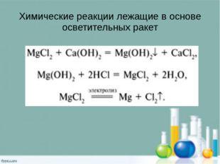 Химические реакции лежащие в основе осветительных ракет