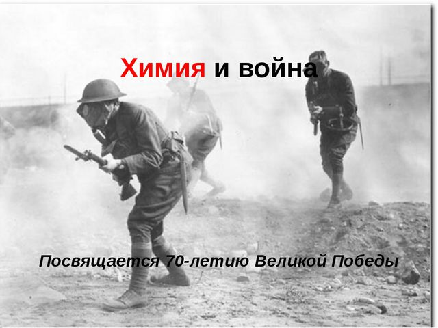 Химия и война Посвящается 70-летию Великой Победы
