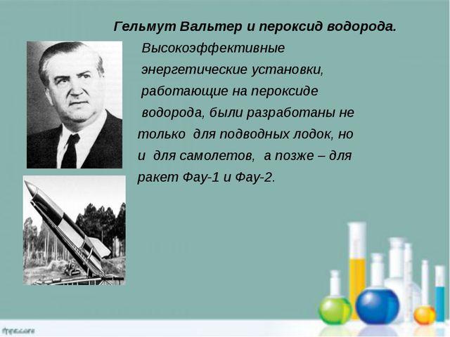 Гельмут Вальтер и пероксид водорода. Высокоэффективные энергетические устано...