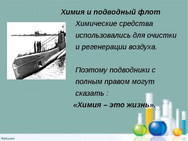 Химия и подводный флот Химические средства использовались для очистки и реге...