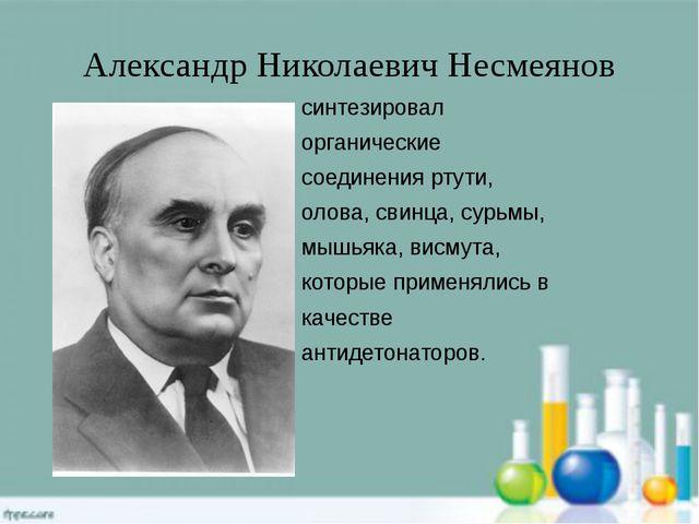 Александр Николаевич Несмеянов синтезировал органические соединения ртути, ол...