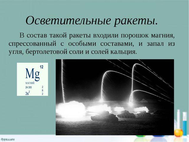 Осветительные ракеты. В состав такой ракеты входили порошок магния, спрессов...