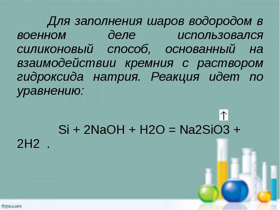 Для заполнения шаров водородом в военном деле использовался силиконовый спос...