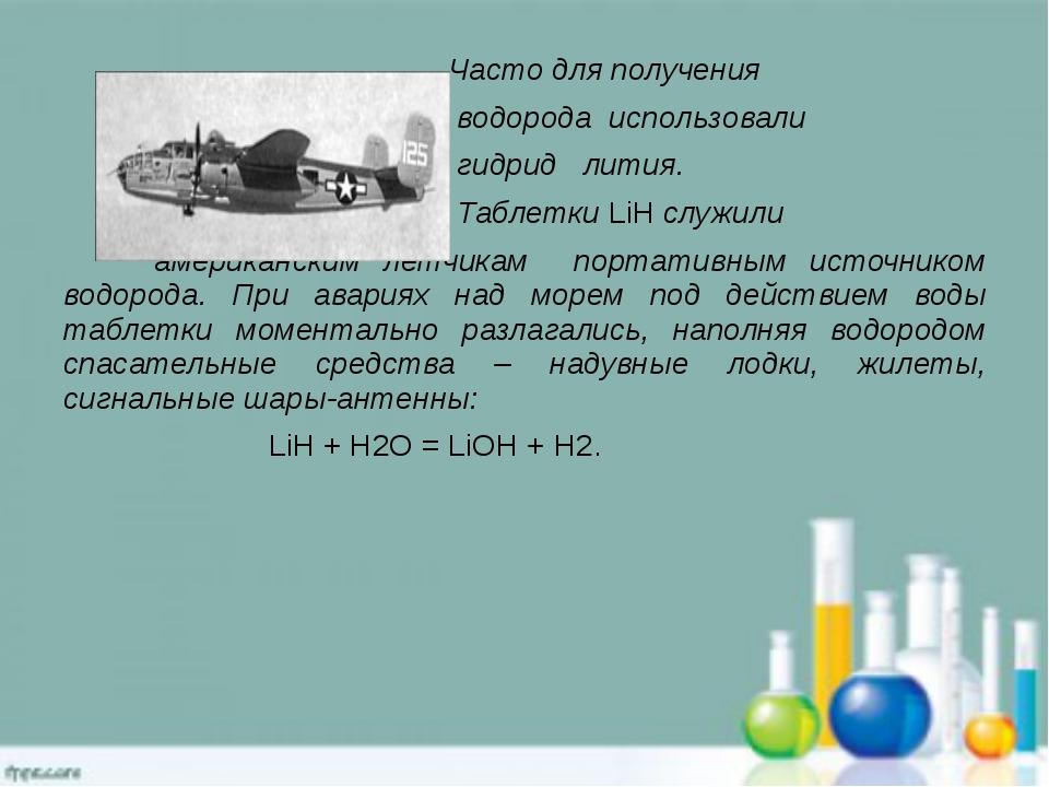 Часто для получения водорода использовали гидрид лития. ТаблеткиLiHслужили...