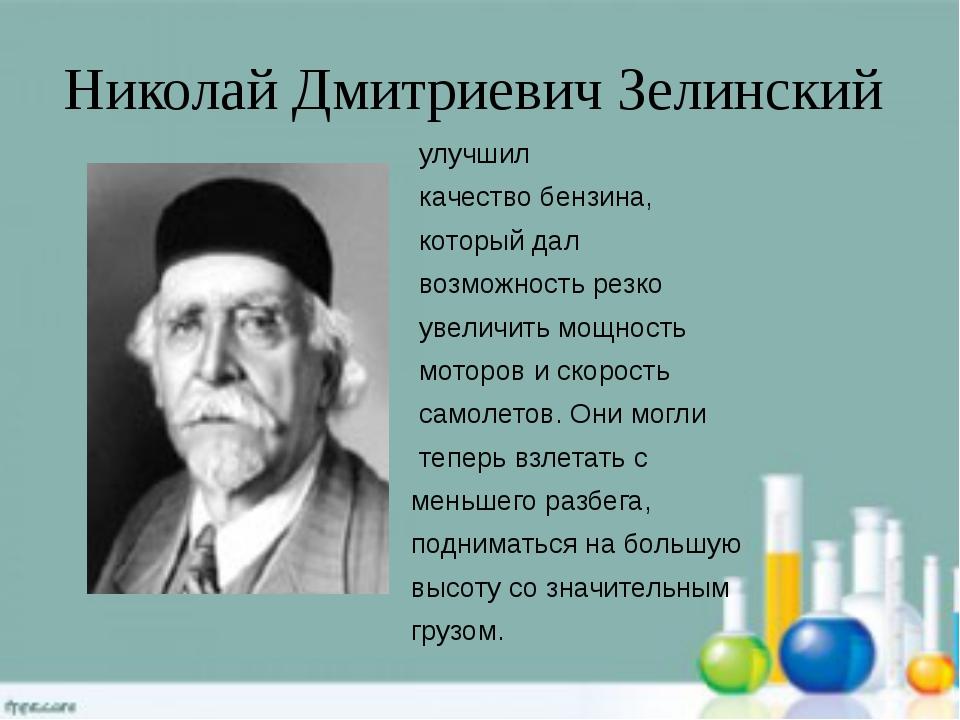 Николай Дмитриевич Зелинский улучшил качество бензина, который дал возможност...