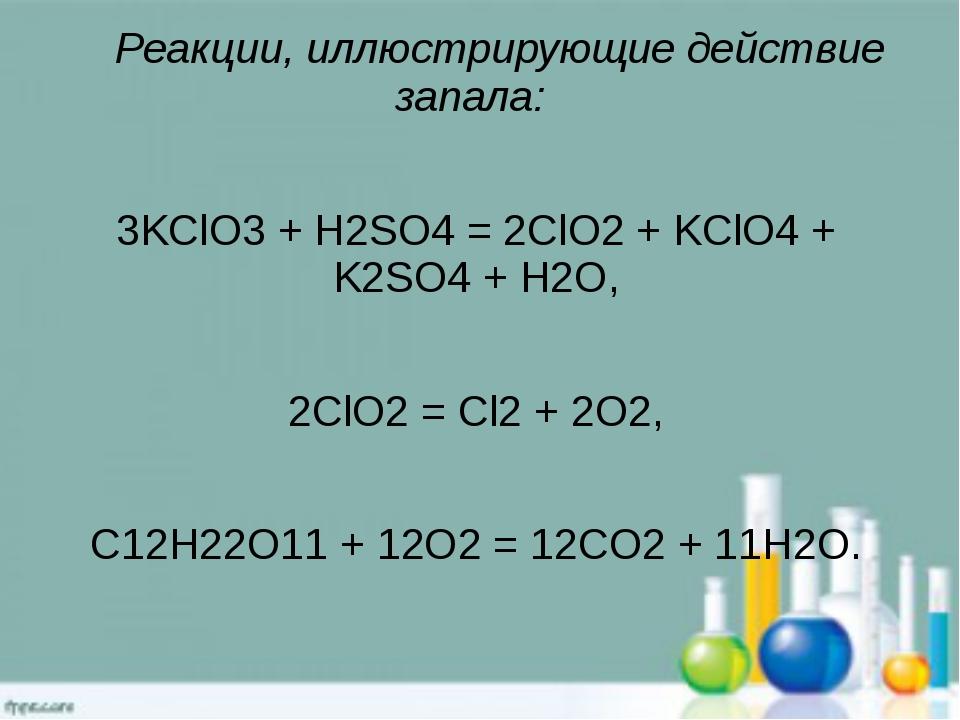 Реакции, иллюстрирующие действие запала: 3KClO3+ H2SO4= 2ClO2+ KСlO4+ K...