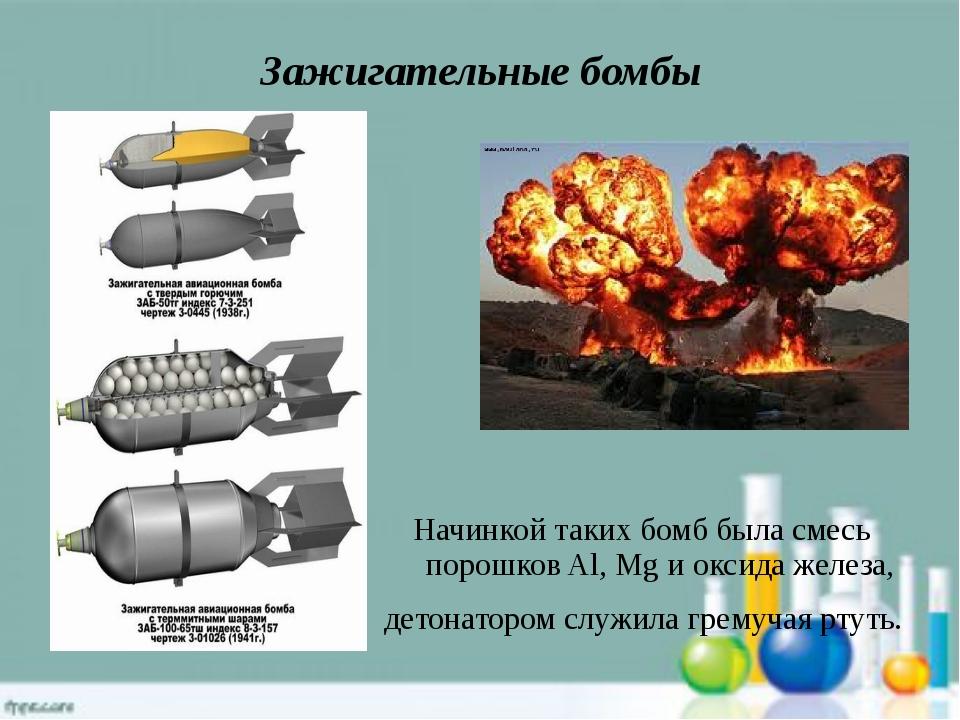 Зажигательные бомбы Начинкой таких бомб была смесь порошковAl, Mgи оксида ж...
