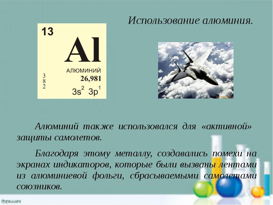 Использование алюминия. Алюминий также использовался для «активной» защиты с...