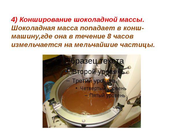 4) Конширование шоколадной массы. Шоколадная масса попадает в конш-машину,где...